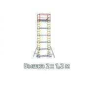 Вышка-тура 2х1,2 м. 2+1, max рабочая высота 4,9 м., высота настила 3 м.