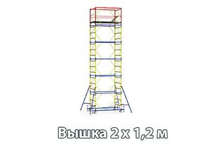 Вышка-тура 1,7х0,8 м.