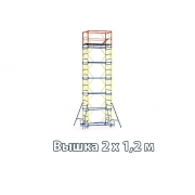 Вышка-тура 2х1,2 м. 11+1, max рабочая высота 15,7 м., высота настила 13,8 м.