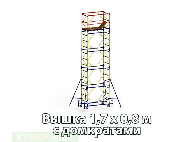 Вышка-тура 1,7х0,8 м. 2+1 с домкратами max рабочая высота 4,7 м., высота настила 2,8 м.