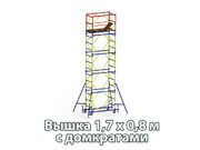 Вышка-тура 1,7х0,8 м. 5+1 с домкратами max рабочая высота 8,3 м., высота настила 6,4 м.
